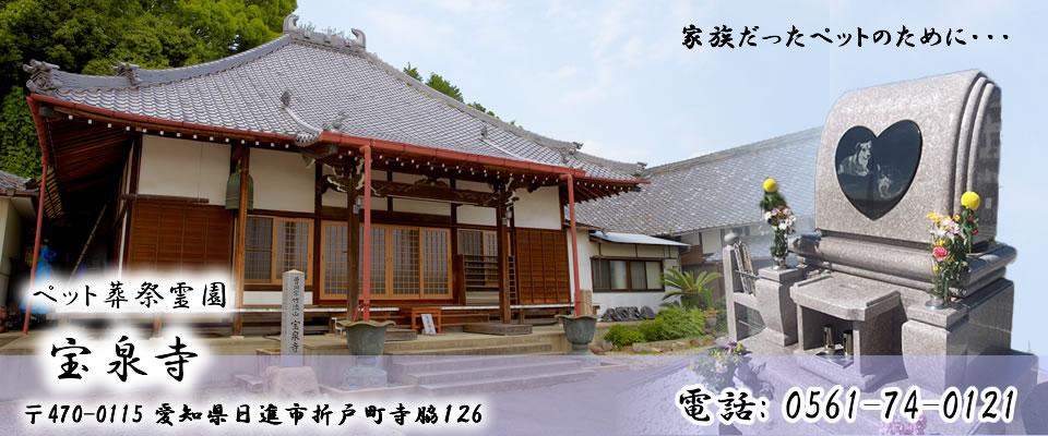 ペット葬祭 霊園 宝泉寺  0561-74-0121